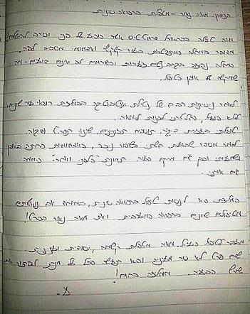 מכתב תודה למאיה נאור על טיפול בפריאורל דרמטיטיס