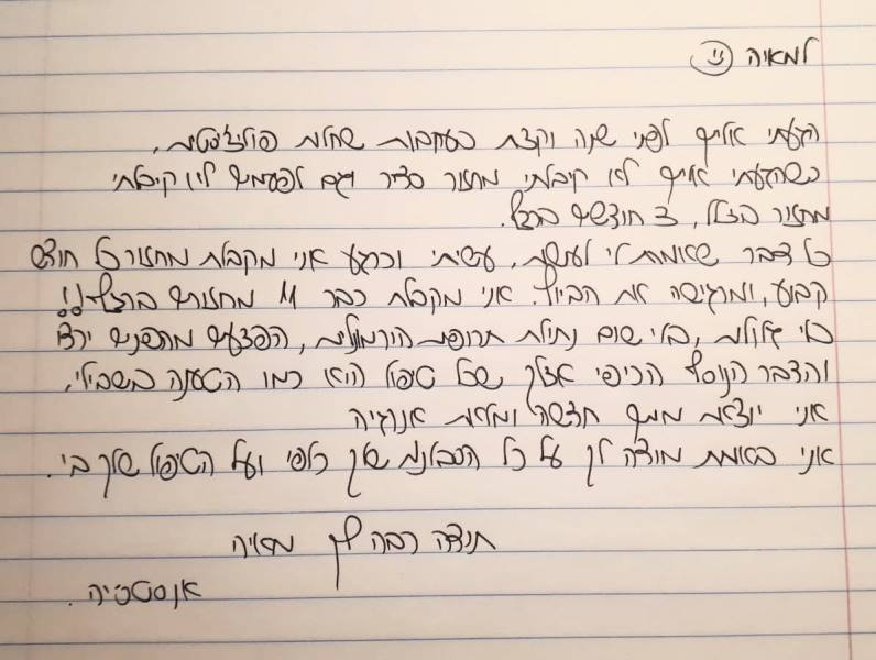 מכתב המלצה על טיפול בשחלות פוליציסטיות אצל מאיה נאור